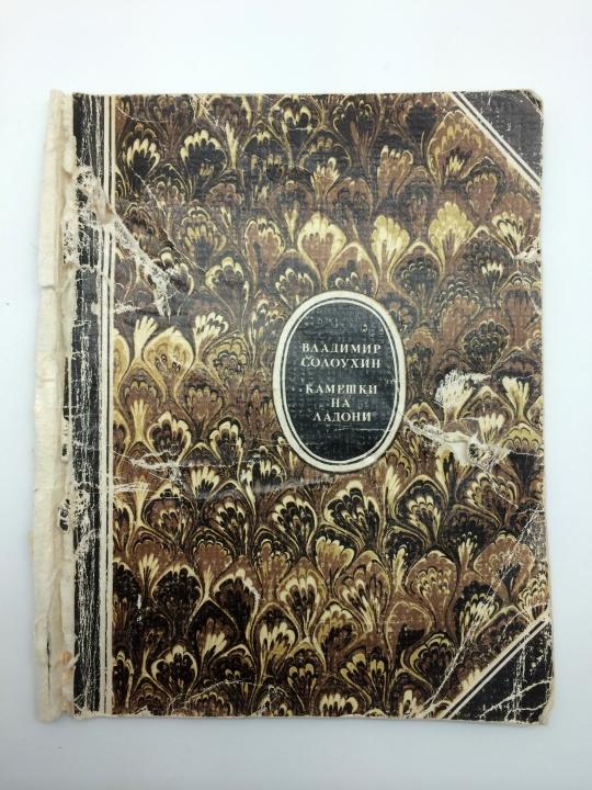 Ремонт блока книги, смена обложки, макетирование 4х книг, тиснение золотом и блинтом, бинты на корешке.